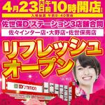 Super D'station佐々インター店(2019年4月23日リニューアル・長崎県)