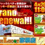 サンラッキー彦根店(2019年4月20日グランドオープン・滋賀県)