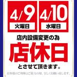 パチンコプラザ大手店(2019年4月11日リニューアル・静岡県)