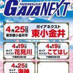 ガイアネクスト東小金井(2019年4月25日グランドオープン・東京都)