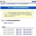 「ギャンブル等依存症対策推進基本計画(案)」の議事録が公開