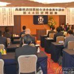 兵庫県遊連青年部会が総会