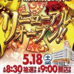キコーナ海老名店(2019年5月18日リニューアル・神奈川県)