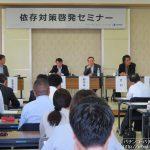 ニラクが「依存対策啓発セミナー」を開催