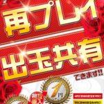 SUPER COSMO PREMIUM 大東店(2019年4月27日リニューアル・大阪府)