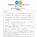 DYJH決算、高貸玉店舗の稼働停滞で減収増益