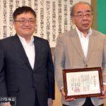 岐阜県遊協が総会、ぎふ学習支援ネットワークに助成内定証を贈呈