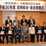 大阪福祉防犯協会が基金寄贈式