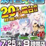 大一昭和橋通店(2019年7月25日リニューアル・愛知県)