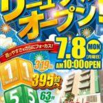 パラッツォ馬橋駅前店(2019年7月8日リニューアル・千葉県)