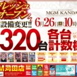 MGM苅田店(2019年6月26日リニューアル・福岡県)
