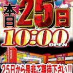 つかさ筑紫野店(2019年7月25日リニューアル・福岡県)
