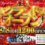 スーパーラッキー津幡店(2019年8月8日グランドオープン・石川県)
