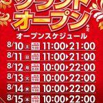 パチンコ22花巻南店(2019年8月10日グランドオープン・岩手県)