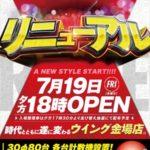 ウイング金場店(2019年7月19日リニューアル・三重県)