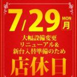 123和泉店(2019年7月30日リニューアル・大阪府)