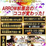 ARROW 松原店(2019年7月25日リニューアル・大阪府)