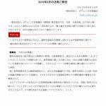 ぱちんこ広告協議会が臨時社員総会開催
