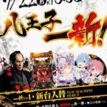 ビーム八王子店(2019年7月22日リニューアル・東京都)