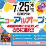 プローバ呉店(2019年7月25日リニューアル・広島県)