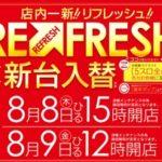 ロイヤル函館店(2019年8月8日リニューアル・北海道)