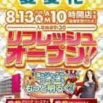 センター北SANKO(2019年8月13日リニューアル・神奈川県)