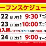 吉兆プルミエ店(2019年8月22日リニューアル・神奈川県)