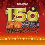 キコーナ、150店舗突破で感謝キャンペーン開催