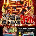 SUPER COSMO 橿原店(2019年8月21日リニューアル・奈良県)