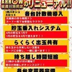 ARROW寝屋川池田店(2019年8月2日リニューアル・大阪府)