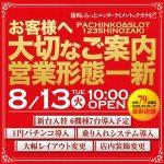 123篠崎店(2019年8月13日リニューアル・東京都)