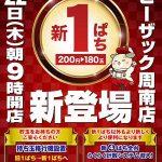 P・ZAC2周南店(2019年8月22日リニューアル・山口県)