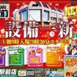 有楽 駅前店(2019年9月21日リニューアル・愛知県)
