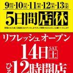 プレイランドハッピー白石店(2019年9月14日リニューアル・北海道)
