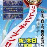 LOT PLAYER 三木店(2019年9月10日リニューアル・兵庫県)