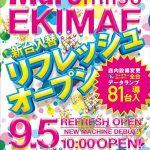 まるみつ駅前店(2019年9月5日リニューアル・長崎県)