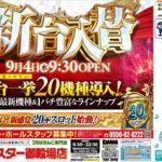 パーラースター御殿場店(2019年9月4日リニューアル・静岡県)