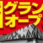 デルパラ6あきる野店(近日グランドオープン・東京都)