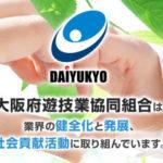 大阪府遊協「今回の延長要請を無視すれば遊技客、従業員の身の危険も懸念される」 ~5月7日以降も休業要請を継続