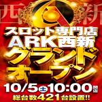 ARK西新(2019年10月5日グランドオープン・福岡県)