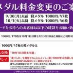 SLOT BAR M's(2019年10月1日リニューアル・北海道)