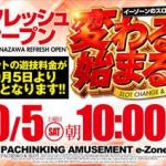 P.A.e・Zone金沢店(2019年10月5日リニューアル・石川県)