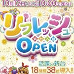 スーパーラッキー津幡店(2019年10月12日リニューアル・石川県)