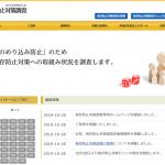 機構、依存防止対策調査専用ホームページを開設 ~チェック項目も公表