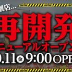 ジャパンニューアルファ 綾瀬店(2019年10月11日リニューアル・神奈川県)