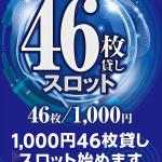 123新市街店(2019年10月8日リニューアル・熊本県)