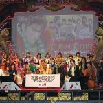 「花慶の日2019」、大阪でツアーファイナルを開催