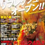まるみつ鶴崎店(2019年10月10日リニューアル・大分県)