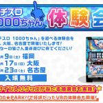 オーイズミ、福岡・大阪・名古屋で「パチスロ1000ちゃん体験会」を開催