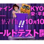 「劇場版まどか☆マギカ」、10月10日より京楽直営店でフィールドテストを実施